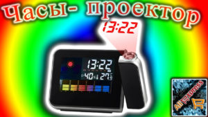 http://alielectronics.net/wp-content/uploads/2016/05/CHasy-proektor-kopiya-300x169.jpg